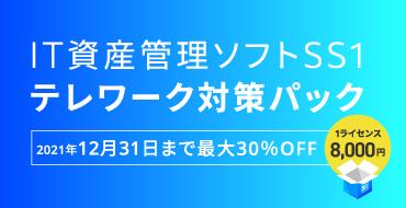 02_SS1テレワークパック紹介 バナー