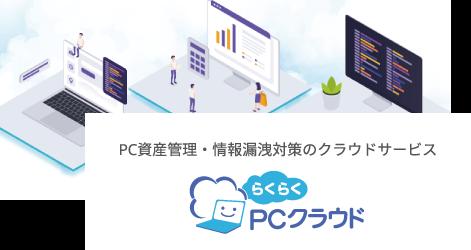 top_product03rakup.png
