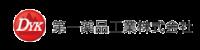 第一薬品工業株式会社様ロゴ