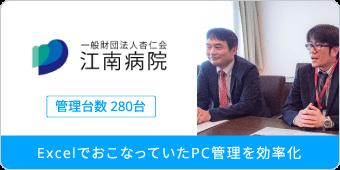 SSLAB記事(江南病院様インタビュー)