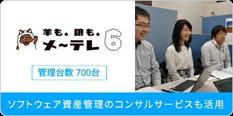 SSLAB記事(名古屋テレビ放送様インタビュー)