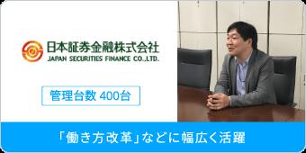 SSLAB記事(日本証券金融様インタビュー)