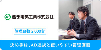 SSLAB記事(西部電気工業様インタビュー)