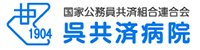 国家公務員共済組合連合会呉共済病院 様ロゴ