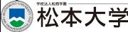 松本大学/松本大学松商短期大学部様ロゴ