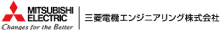 三菱電機エンジニアリング株式会社様ロゴ