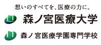 森ノ宮医療大学/森ノ宮医療学園専門学校様ロゴ