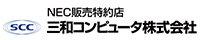 三和コンピュータ株式会社 様ロゴ