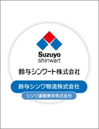 鈴与シンワート株式会社様イメージ