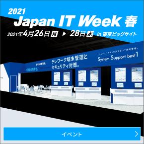 03_Japan IT Week 春へ、IT資産管理ソフトSS1を出展します バナー