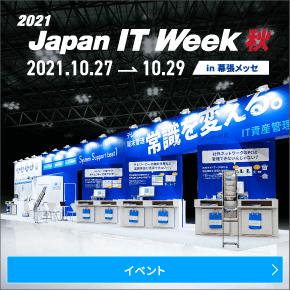 04_Japan IT Week 秋へ、IT資産管理ソフトSS1を出展します バナー