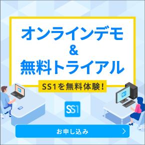 03_オンラインデモ&トライアル受付中 バナー