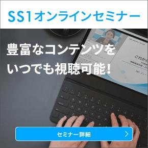 05_SS1オンラインセミナー紹介 バナー