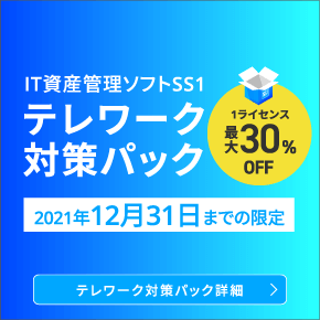 02_テレワークパック紹介 バナー