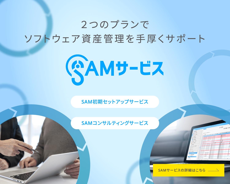 SS1 SAMサービス紹介