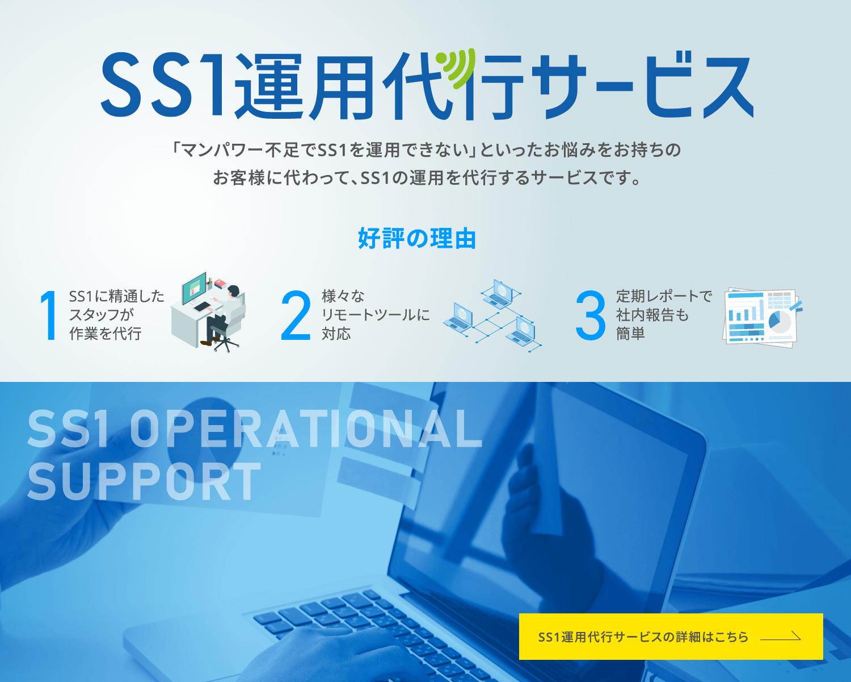 SS1 運用代行サービス紹介