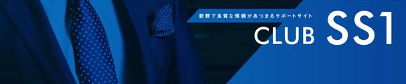 SS1保守継続ユーザー様専用サイトイメージ